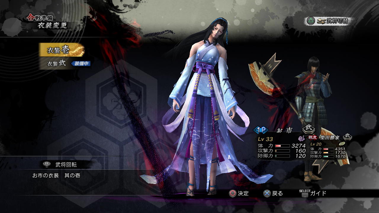 Image - SB4 Alternate Costume - Oichi.png