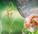 Pretty Guardian Sailor Moon (Volume 4)/Kanzenban