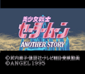 Bishoujo Senshi Sailormoon - Another Story (Japan)000