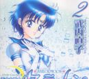 Pretty Guardian Sailor Moon (Volume 2)/Shinsōban
