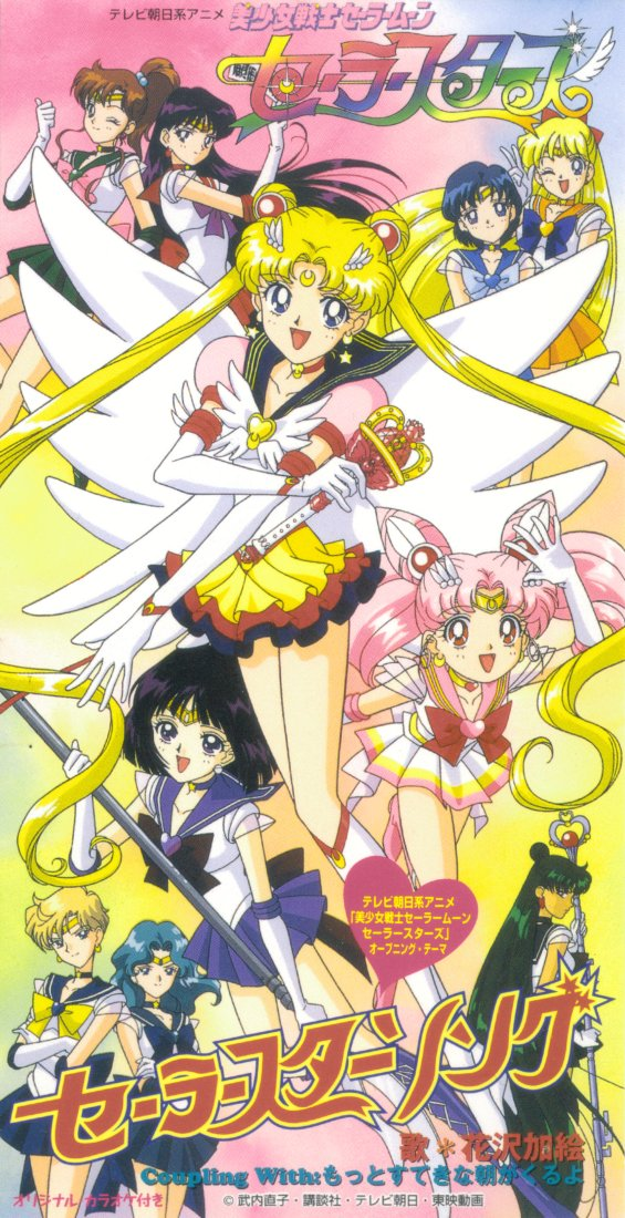 Sailor Star Song Sailor Moon Wiki Fandom Powered By Wikia
