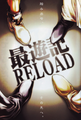 Sanzo Party Reload gall17