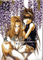 Sai Gaiden Vol 3 cover