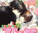 Sekai-ichi Hatsukoi Volume 05