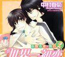Sekai-ichi Hatsukoi Volume 02