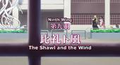 Sekirei Episode 9