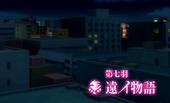 Sekirei~Pure~Engagement~Episode 7