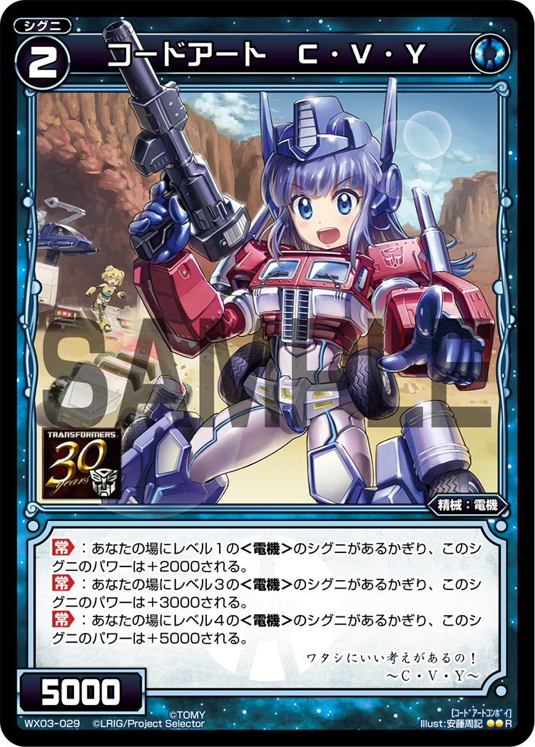 WX03-029