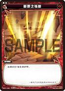 WX01-042 Chinese