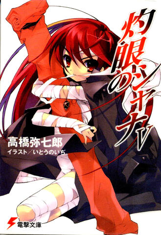 File:Shakugan no Shana Light Novel Volume 05 cover.jpg