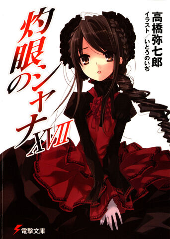 File:Shakugan no Shana Light Novel Volume 17 cover.jpg