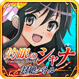 Fuzetsu Battle Icon 2