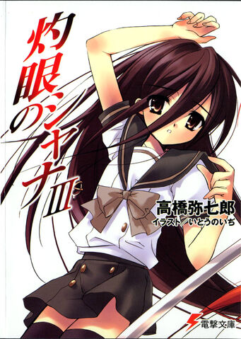 File:Shakugan no Shana Light Novel Volume 03 cover.jpg
