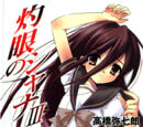 Shakugan no Shana Light Novel Volume 03