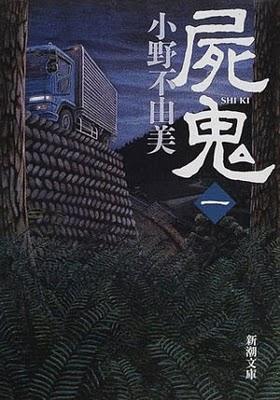 sinnesspiel | Shiki Novel Translations 2.2.0