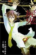 Shiki (Manga)
