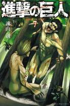 SnK - Manga Volume 7