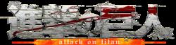 Shingekinokyojin-Wiki-wordmark