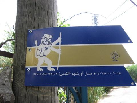 קובץ:שילוט שביל ירושלים (1).jpg