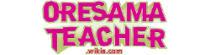 OresamaTeacher-Wiki-wordmark