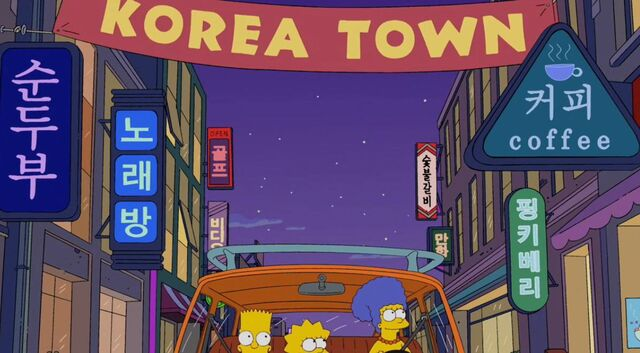 File:Korea town.jpg