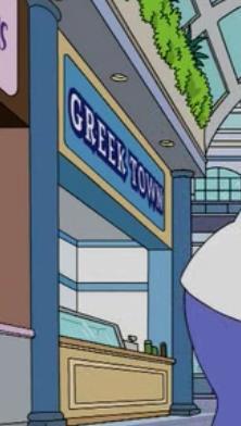 File:Greektown.jpg