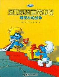 King Smurf Chinese
