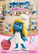 Smurfs two ver5