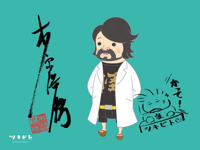 File:Tsukibito-kihara.jpg