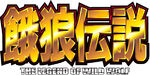 Legend of Wild Wolf logo