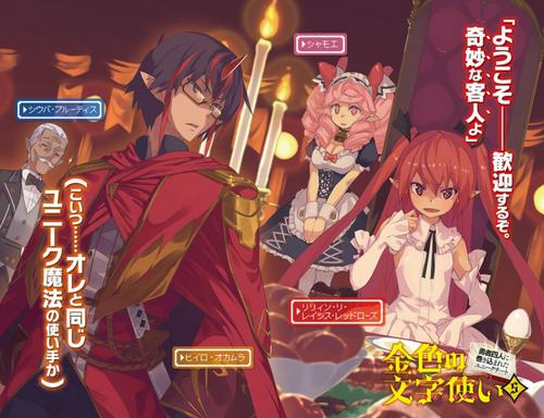 konjiki no wordmaster light novel pdf