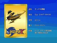 Sonicx-ep47-eye2