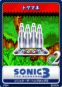 File:Sonic the Hedgehog 3 - 05 Spiker.png
