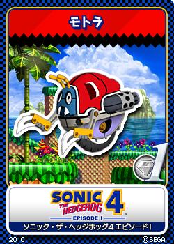 File:Sonic the Hedgehog 4 - 01 Moto Bug.png