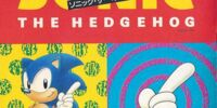 Sonic the Hedgehog Story Comic Volume 2