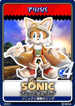 File:Sonic and the Secret Rings 13 Ali Baba.png