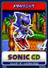 Sonic CD 12 Metal Sonic