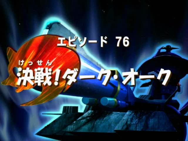 File:Sonic x ep 76 jap title.jpg