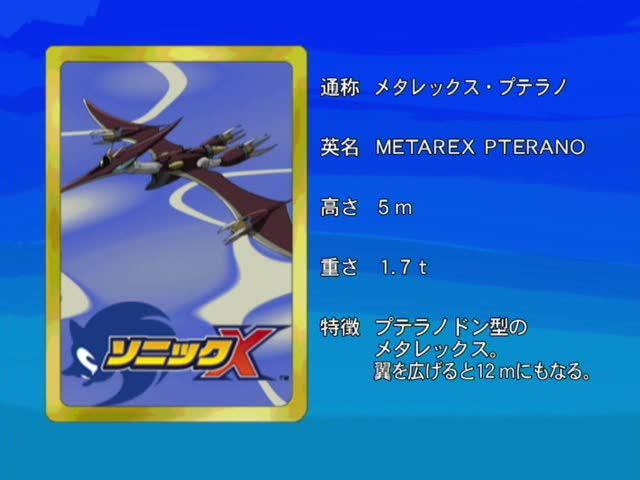 File:Sonicx-ep63-eye2.jpg