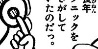 Doctor Eggman (Shogakukan)