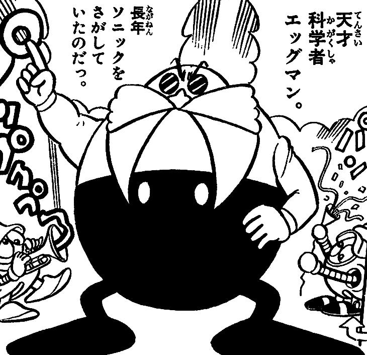 Doctor Eggman Shogakukan Sonic News Network Fandom