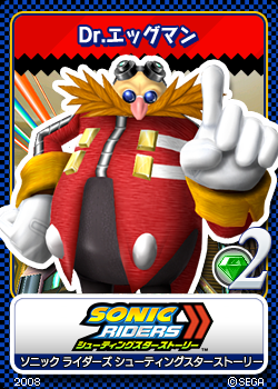 File:Sonic Riders Zero Gravity Dr Eggman.png