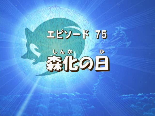 File:Sonic x ep 75 jap title.jpg