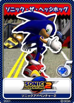 File:Sonic Adventure 2 16 Sonic the Hedgehog.png