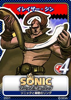 File:Sonic and the Secret Rings 14 Erazor Djinn.png