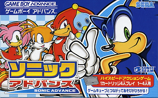 File:Sonic-Advance-JP-Boxart.png