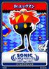 Sonic Labyrinth 14 Dr. Robotnik