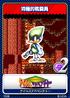 Tails Adventures - 04 消極的戦闘員