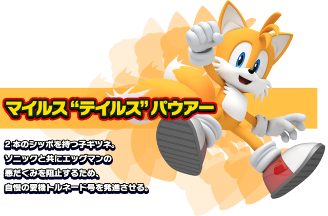 File:Tails Lost World.png
