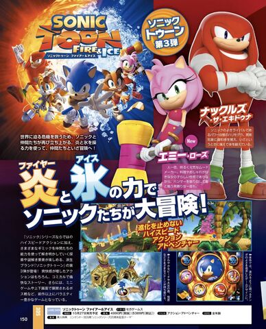 File:Sonic-boom-fire-and-ice-famitsu-scan-1.jpg